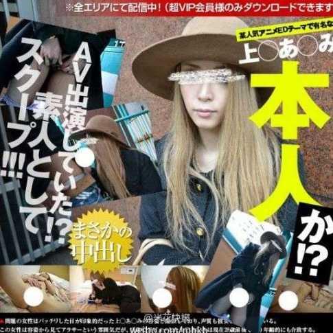 《柯南》主题曲女歌手拍成人片 大量海报曝光(图)